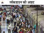 महाराष्ट्र से बिहार और UP के लिए चलेंगी स्पेशल ट्रेनें; बुकिंग कल से, सिर्फ कंफर्म टिकट वाले ही कर सकेंगे सफर|बिहार,Bihar - Dainik Bhaskar