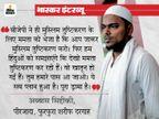फुरफुरा शरीफ के पीरजादा का आरोप- मुसलमानों से कलमा, हिंदुओं से चंडी पाठ करने की ममता दीदी की अपील गलत|चुनाव 2021,Election 2021 - Dainik Bhaskar