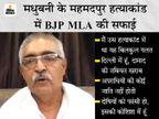 विनोद नारायण झा ने कहा- मैं हरलाखी का विधायक नहीं, महमदपुर मेरे एरिया में नहीं लेकिन दोषियों को सजा हो|बिहार,Bihar - Dainik Bhaskar