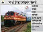 नॉर्थ ईस्ट फ्रंटियर रेलवे ने जूनियर इंजीनियर समेत 370 पदों पर निकाली भर्ती, 30 अप्रैल तक आवेदन करें 10वीं-12वीं पास कैंडिडेट्स|करिअर,Career - Dainik Bhaskar