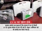 बंगाल के उलुबेड़िया में TMC नेता के घर EVM मिली; असम में एक बूथ पर 90 वोटर, लेकिन EVM में 181 वोट पड़े|देश,National - Dainik Bhaskar