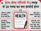 बजाज आलियांज ने लांच की पॉलिसी, शुरुआती चरण में भी बीमारियां होंगी कवर|बिजनेस,Business - Money Bhaskar
