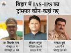 कटिहार के DM कंवल तनुज बदले गए; राकेश दुबे को भोजपुर, हर किशोर राय को सीतामढ़ी SP बनाया गया|बिहार,Bihar - Dainik Bhaskar