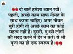 जो व्यक्ति जरूरतमंद लोगों की नि:स्वार्थ भाव से सेवा करता है, उसका सम्मान बड़े-बड़े विद्वान लोग भी करते हैं|धर्म,Dharm - Dainik Bhaskar