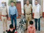 जेल में हुई दोस्ती, जमानत पर बाहर आए तो दुकानों में करने लगे सेंधमारी, वाहनों पर भी करते थे हाथ साफ|जयपुर,Jaipur - Dainik Bhaskar