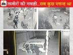 सभी कैदी दौड़ते हुए जेल से निकले और स्कॉर्पियो में बैठकर भाग गए; राजस्थान के फलोदी की घटना|जोधपुर,Jodhpur - Dainik Bhaskar