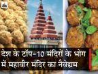बिहार का पहला और देश का 10वां मंदिर; जहां के प्रसाद नैवेद्यम को FSSAI ने माना शुद्ध और हाइजेनिक|बिहार,Bihar - Dainik Bhaskar