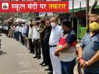 टीचर्स बोले- कोरोना काल में चुनाव हो सकते हैं, विधानसभा का सत्र चल सकता है तो स्कूल बंद क्यों?|बिहार,Bihar - Dainik Bhaskar