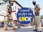 कोरोना की दूसरी लहर में पहली राजधानी जहां इतना लंबा लॉकडाउन, 9 से 19 अप्रैल तक सब बंद; छत्तीसगढ़ में रोजाना मिल रहे 6 हजार केस|रायपुर,Raipur - Dainik Bhaskar