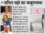 वझे ने कहा- देशमुख और मंत्री अनिल परब ने भी वसूली का टारगेट दिया; शरद पवार मुझे नौकरी से हटाना चाहते थे|महाराष्ट्र,Maharashtra - Dainik Bhaskar