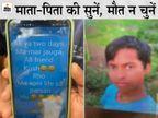 वॉट्सऐप पर स्टेट्स लिखा- जिंदगी से परेशान हूं, एक या दो दिन में मर जाऊंगा और नहर में लगा दी छलांग|हरियाणा,Haryana - Dainik Bhaskar