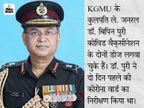 KGMU के कुलपति समेत 38 डॉक्टर कोरोना संक्रमित, सभी ने ली थी वैक्सीन की दोनों डोज; पिछले साल भी संक्रमित हुए थे VC डॉ. पुरी|लखनऊ,Lucknow - Dainik Bhaskar