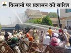 गोपाल कांडा और सुनीता दुग्गल का विरोध करने आए किसानों की पुलिस से धक्कामुक्की, वाटर कैनन से खदेड़ा|हरियाणा,Haryana - Dainik Bhaskar