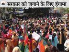 जालंधर में महिला भाजपा कार्यकर्ताओं को कांग्रेस भवन जाने से रोका तो पुलिस के सामने चूड़ियां फेंककर बोलीं-विधायकों को दे देना|जालंधर,Jalandhar - Dainik Bhaskar