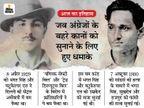 जब भगत सिंह और बटुकेश्वर दत्त ने अंग्रेजों के बहरे कानों को सुनाने के लिए सेंट्रल असेंबली में फेंका था बम|देश,National - Dainik Bhaskar