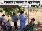 राज्य में सक्रिय मरीजों की संख्या पहुंची 5882, पिछले 24 घंटे में मिले 1265 नए संक्रमित; केंद्रीय मंत्री अर्जुन मुंडा हुए कोरोना पॉजिटिव|झारखंड,Jharkhand - Dainik Bhaskar