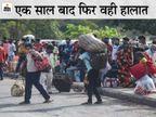 नौकरी से निकाल रहीं कंपनियां, रेलवे स्टेशनों पर भीड़; पिछले साल की तरह धक्के नहीं खाना चाहते मजदूर|महाराष्ट्र,Maharashtra - Dainik Bhaskar