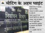 चुनाव की तैयारियों को लेकर DM, SDO, BDO के साथ होगी बैठक; EVM पर फैसला बाकी|बिहार,Bihar - Dainik Bhaskar