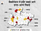 इंदौर में सबसे पहले 50 हजार लोगों को कम्पलीट वैक्सीनेशन; छोटे जिलों में नीमच में सबसे पहले 1% आबादी को दूसरा टीका लगा|मध्य प्रदेश,Madhya Pradesh - Dainik Bhaskar