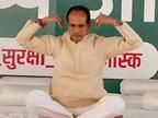 मुख्यमंत्री ने योग के साथ की दिन की शुरुआत, आज 12 बजे खत्म होगा स्वास्थ्य आग्रह|भोपाल,Bhopal - Dainik Bhaskar