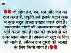 दान तप से भी ज्यादा महत्वपूर्ण है, दूसरों के मुश्किल समय में काम आना भी दान ही है|धर्म,Dharm - Dainik Bhaskar
