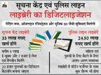 प्रतियोगी परीक्षा की तैयारी में मिलेगा लाभ; खर्च होंगे57.50 लाख रुपए, अत्याधुनिक होगी सुविधाएं, लगाए जाएंगेCCTV|अजमेर,Ajmer - Dainik Bhaskar