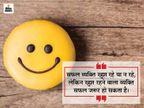 मुसीबतों से भागना, नई मुसीबतों को निमंत्रण देने जैसा है|धर्म,Dharm - Dainik Bhaskar