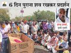 मंदिर की जमीन हड़पी तो सदमे से गई थी पुजारी की जान; भाजपा सांसद किरोड़ी दौसा से शव जयपुर ले आए, भूमाफिया पर कार्रवाई की मांग|जयपुर,Jaipur - Dainik Bhaskar
