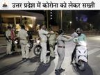 राजधानी लखनऊ, प्रयागराज और वाराणसी-कानपुर में नाइट कर्फ्यू; इमरजेंसी सेवाओं को रहेगी छूट|लखनऊ,Lucknow - Dainik Bhaskar