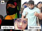 जयपुर तक के 160 किमी के सफर में पपला के गुर्गों का डर था, इसलिए वकील सीधे जयपुर ले गए; रातभर एयरपोर्ट पर ही पिता के साथ रुकी जिया|अलवर,Alwar - Dainik Bhaskar