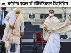 मोदी की बैठक में शामिल नहीं हुईं ममता बनर्जी, कोरोना की स्थिति पर PM की मुख्यमंत्रियों से चर्चा जारी|देश,National - Dainik Bhaskar