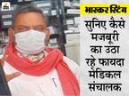 मेडिकल संचालक बोला- एक इंजेक्शन की कीमत आज 10000 है, कल आओगे तो 15000 में मिलेगा, एडवांस में रुपए दो, रात 10 बजे ले लेना|इंदौर,Indore - Dainik Bhaskar