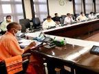 CM योगी ने कोरोना संक्रमण को लेकर दिया निर्देश, कहा- जिन जिलों में प्रतिदिन 100 से ज्यादा मामले हों वहां DM लें खुद निर्णय|लखनऊ,Lucknow - Dainik Bhaskar