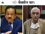 केंद्रीय स्वास्थ्य मंत्री बोले- को-वैक्सीन से बघेल सरकार के इनकार ने बिगाड़े राज्य के हालात; सिंहदेव का पलटवार- जनता को गुमराह न करें डॉ. हर्षवर्धन|रायपुर,Raipur - Dainik Bhaskar