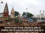 वाराणसी की ज्ञानवापी मस्जिद मामले में पुरातात्विक सर्वे को मंजूरी, मस्जिद कमेटी ने कहा- हाईकोर्ट जाएंगे|देश,National - Dainik Bhaskar