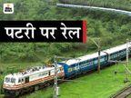 हाईकोर्ट में रेलवे ने दिया जवाब- 10-11 अप्रैल से शुरू करेंगे अंबिकापुर, रायगढ़, महासमुंद और गोंदिया रूट की बंद पैसेंजर|छत्तीसगढ़,Chhattisgarh - Dainik Bhaskar