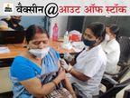 सिविल सर्जन बोलीं-एक घंटा इंतजार कीजिए, आज नहीं आई तो कल से पूर्ववत हो जाएगा टीकाकरण|पटना,Patna - Dainik Bhaskar