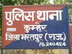 गेहूं का रजिस्ट्रेशन कराने आए किसान की जेब से 35 हजार रुपए पार, किसान पहुंचा पुलिस की शरण में|भरतपुर,Bharatpur - Dainik Bhaskar