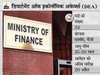 वित्त मंत्रालय ने यंग प्रोफेशनल और कंसल्टेंट के पदों पर निकाली भर्ती, 20 अप्रैल तक अप्लाई कर सकते हैं पोस्ट ग्रेजुएट कैंडिडेट्स|करिअर,Career - Dainik Bhaskar