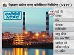 NTPC ने सीनियर एग्जीक्यूटिव समेत विभिन्न पदों के लिए मांगे आवेदन, 15 अप्रैल तक ऑनलाइन करें अप्लाई|करिअर,Career - Dainik Bhaskar