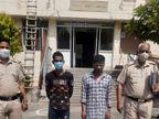 आरोपी ने सामान लौटाने का दिया ऑफर, पुलिस ने दो युवकों को किया गिरफ्तार|दिल्ली + एनसीआर,Delhi + NCR - Dainik Bhaskar