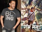 शंकर की साउथ इंडियन फिल्म में सलमान खान की एंट्री, फर्जी है 'राम सेतु' के सेट पर 45 लोगों के कोरोना पॉजिटिव होने की खबर|बॉलीवुड,Bollywood - Dainik Bhaskar