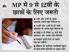 सरकारी स्कूलों के 9वीं-11वीं के मेन और 10वीं-12वीं प्री-बोर्ड एग्जाम ओपन बुक सिस्टम से ही होंगे मध्य प्रदेश,Madhya Pradesh - Dainik Bhaskar