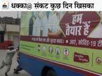 वैक्सीन एक्सप्रेस को देना पड़ा धक्का, मधेपुरा के 7 सेंटर पर एक भी वायल नहीं, किशनगंज में कल तक का ही स्टॉक पटना,Patna - Dainik Bhaskar