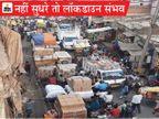 पटना में नियम का पालन कराने में प्रशासन का छूट रहा पसीना, बेड बढ़ाने की तैयारी में जुटे अफसर|पटना,Patna - Dainik Bhaskar