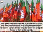 150 से ज्यादा नेता-कार्यकर्ता 57 सीटों पर झोंक रहे ताकत, BJP बंगाल जीती तो इन्हें बिहार में मिलेगा इनाम|बिहार,Bihar - Dainik Bhaskar