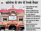 CCTV से होगी आपकी निगरानी, GM ने कहा- स्टेशन पर पैसेंजर्स की कोरोना जांच अनिवार्य बिहार,Bihar - Dainik Bhaskar