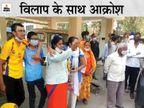 सांत्वना देने पहुंचे सांसद फिरोजिया पर भड़की भाजपा मंडलाध्यक्ष की पत्नी, बोलीं- जब उन्हें बचाने के लिए ऑक्सीजन चाहिए थी तब कहां थे, अब क्या करने आए हो|उज्जैन,Ujjain - Dainik Bhaskar