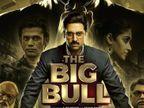 '9 टू 5 जॉब' में यकीन न रखने वाले मिडिल क्लास की छलांग की कहानी है 'द बिग बुल', फिल्म की जान है अभिषेक बच्चन का किरदार|बॉलीवुड,Bollywood - Dainik Bhaskar