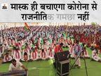 पूरा MP लॉकडाउन में, सिर्फ दमोह में भीड़ जमा कर निकाली जा रहीं चुनावी रैलियां; 9 दिनों में 235 केस और 7 की मौत|दमोह,Damoh - Dainik Bhaskar
